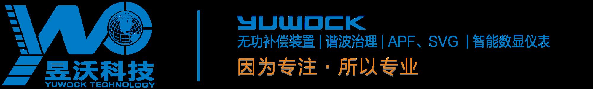 昱沃科技-官网 | 杭州昱沃科技有限公司,专业无功补偿成套装置及元器件生产厂家。